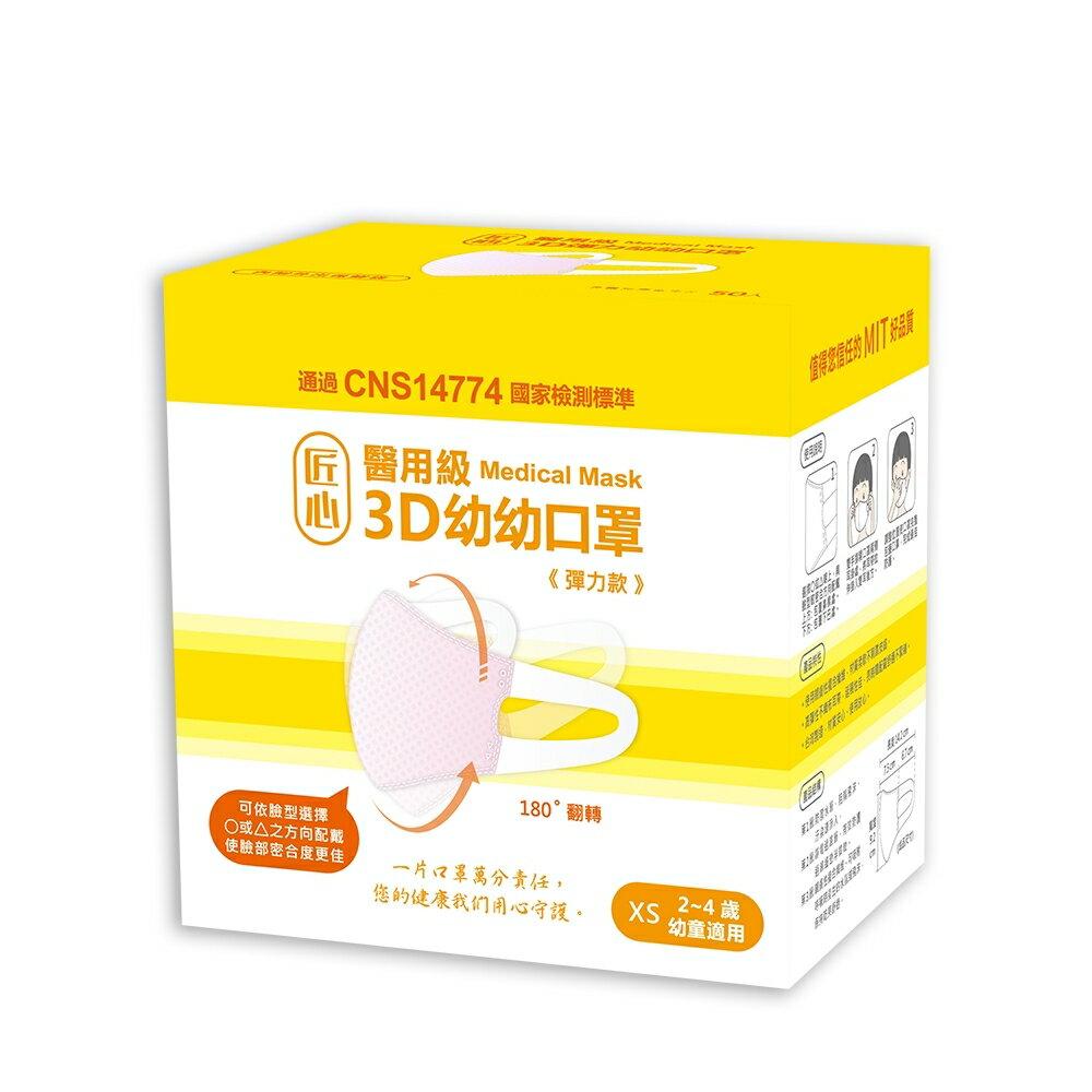 匠心 幼幼3D立體口罩 適合2-4歲 50入/盒 藍/粉/白色 共三色 (XS 2-4歲幼童適用)