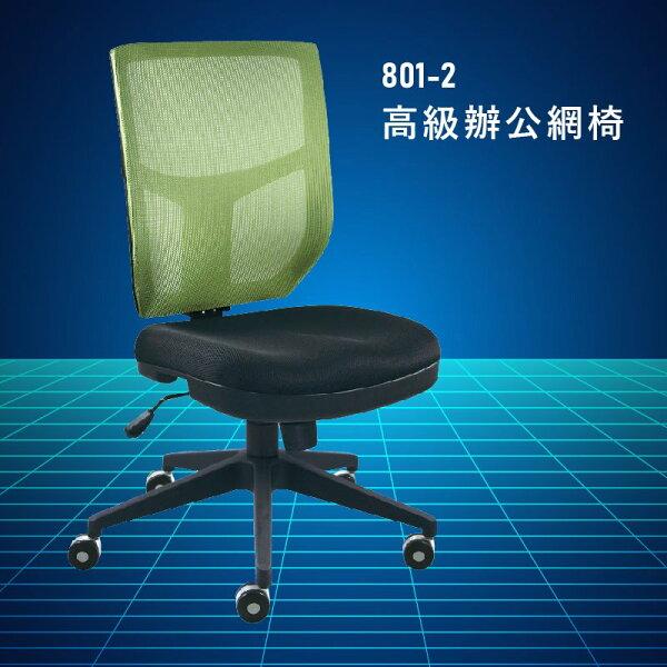 【大富】801-2『官方品質保證』辦公椅會議椅主管椅董事長椅員工椅氣壓式下降舒適休閒椅辦公用品可調式