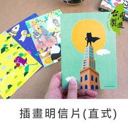 珠友 DR-11001 插畫明信片/祝福卡片/留言卡/賀卡/手繪(直式)