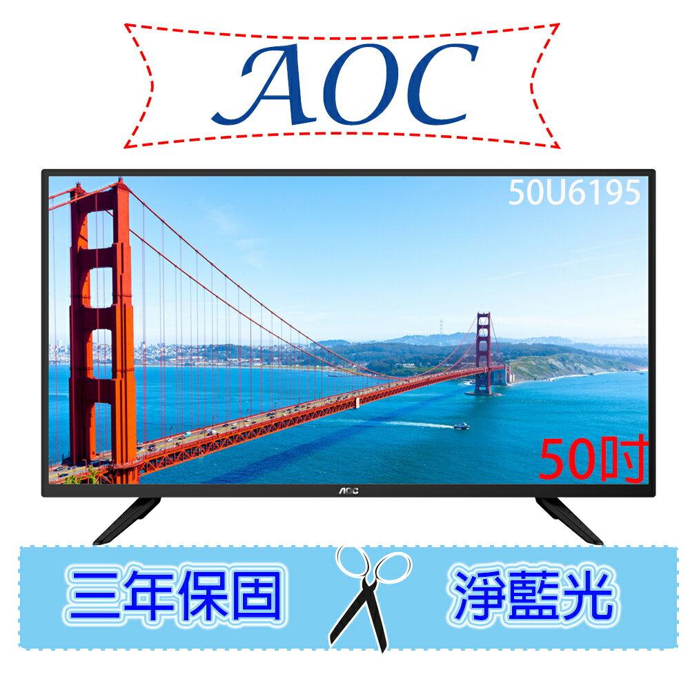 【原廠保固】美國 AOC 50吋4K液晶顯示器+視訊盒 50U6195 0