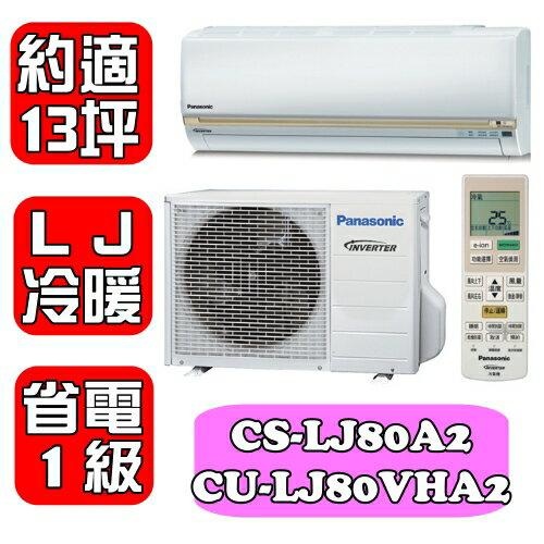滿額最高折$1000★國際牌《約適13坪》變頻冷暖分離式冷氣LJ系列【CS-LJ80A2/CU-LJ80VHA2】