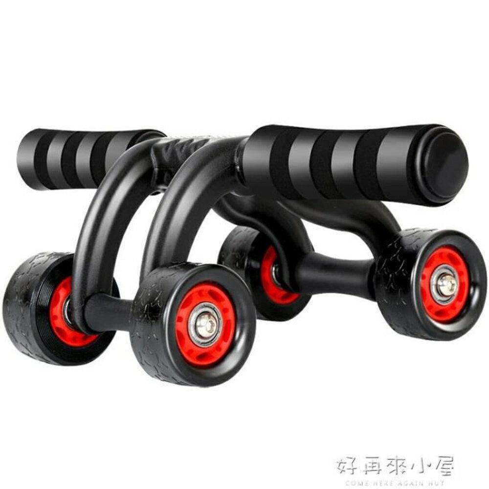 健腹輪腹肌初學者巨輪機靜音健身器材家用女 訓練滾輪滑輪男 好再來小屋 igo