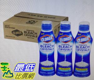 [COSCO代購]W117184Clorox高樂氏漂白結晶680公克X6入
