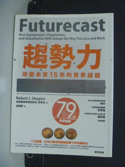 【書寶二手書T9/社會_NKS】趨勢力-改變未來15年_原價420_夏畢絡