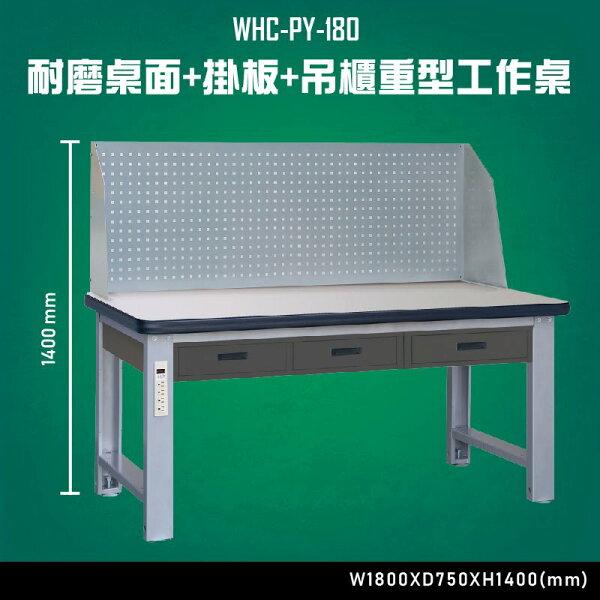 【台灣大富】WHC-PY-180耐磨桌面-掛板-吊櫃重型工作桌辦公家具台灣製造工作桌零件收納抽屜櫃零件盒