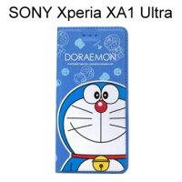 小叮噹週邊商品推薦哆啦A夢皮套 [大臉] SONY Xperia XA1 Ultra G3226 (6吋) 小叮噹【台灣正版授權】