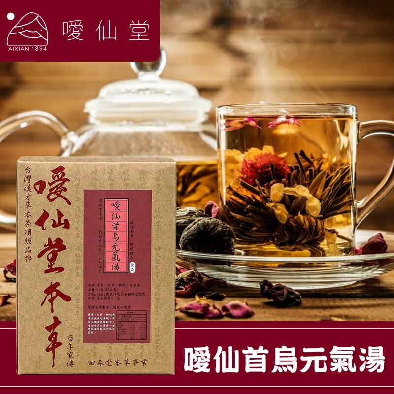 【噯仙堂本草】噯仙首烏元氣湯-頂級漢方草本茶(沖泡式) 16包