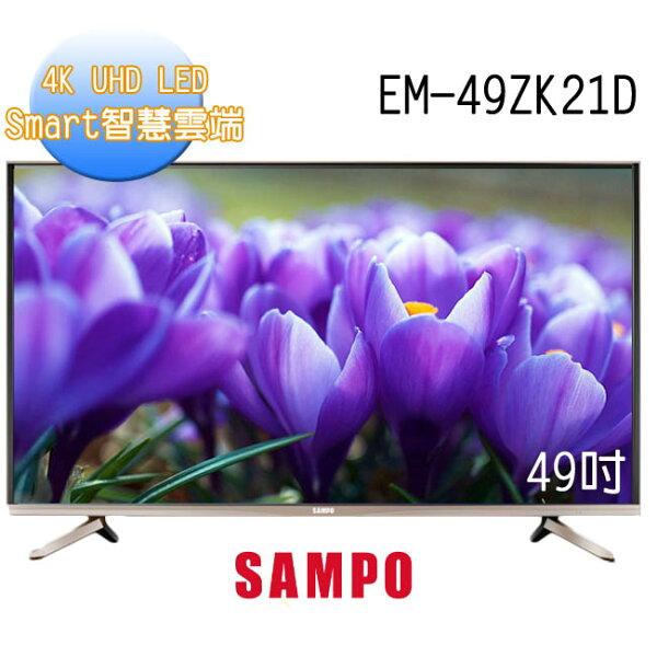 【SAMPO聲寶】49吋4KSmartLED液晶+視訊盒EM-49ZK21D(含運不含安裝)