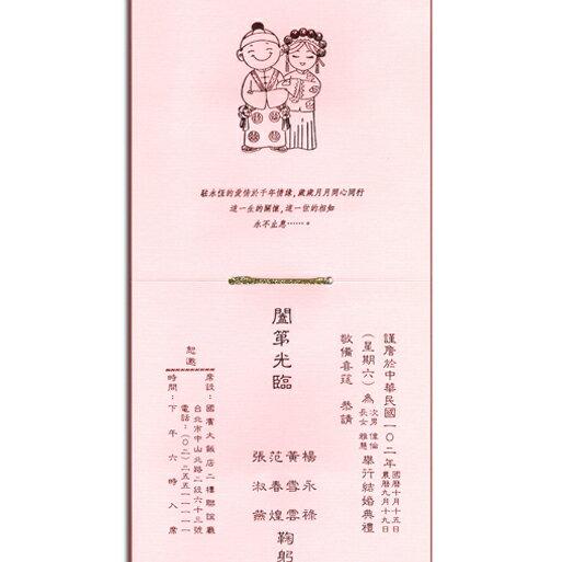 手工燙金喜帖 A5522