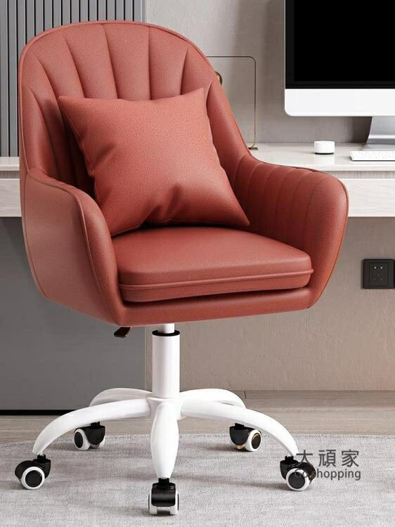 扶手椅 電腦椅 子家用靠背舒適久坐休閒辦公椅宿舍大學生女生可愛臥室轉椅