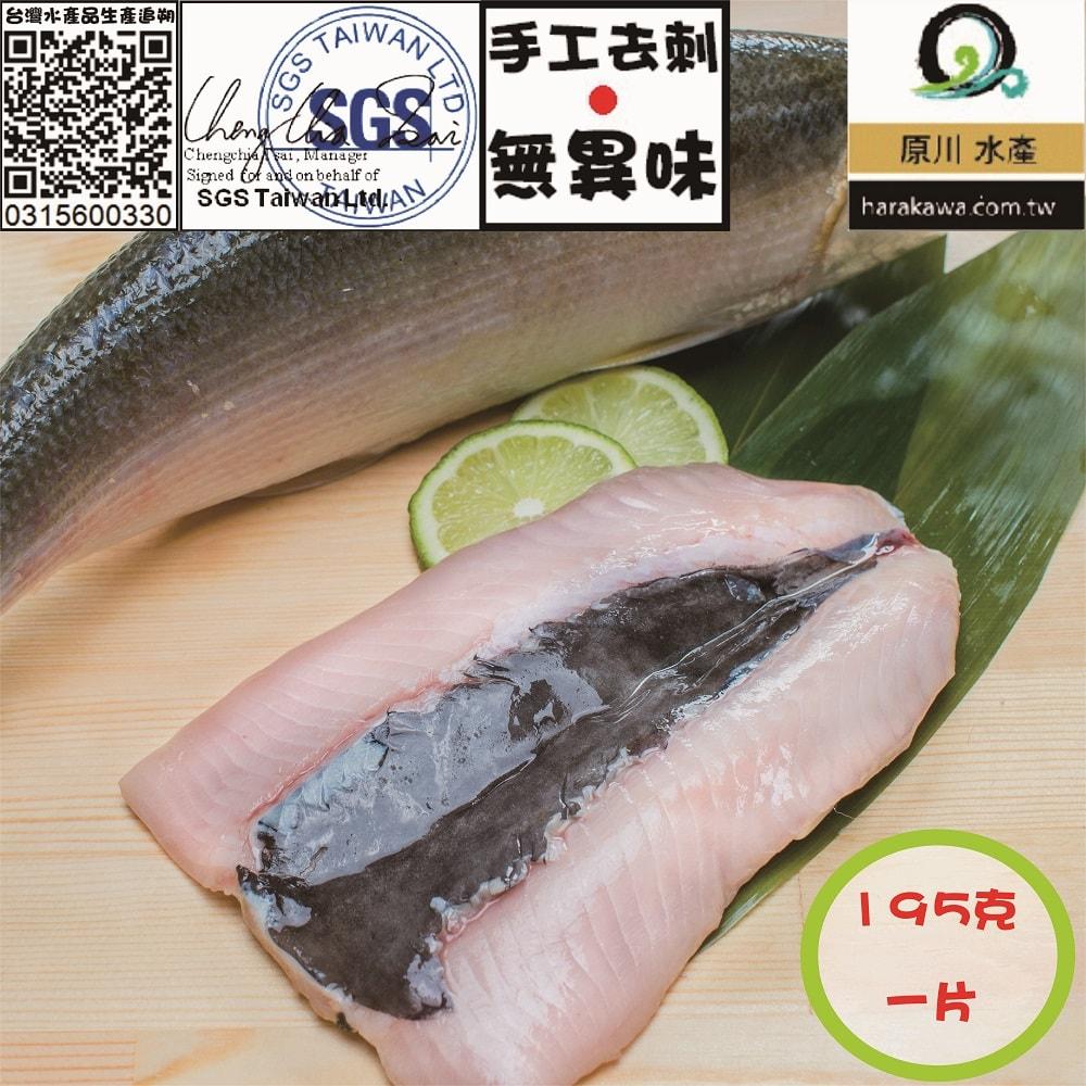 原川 生態養殖無刺虱目魚肚 免運(195g/包)三包/五包/七包