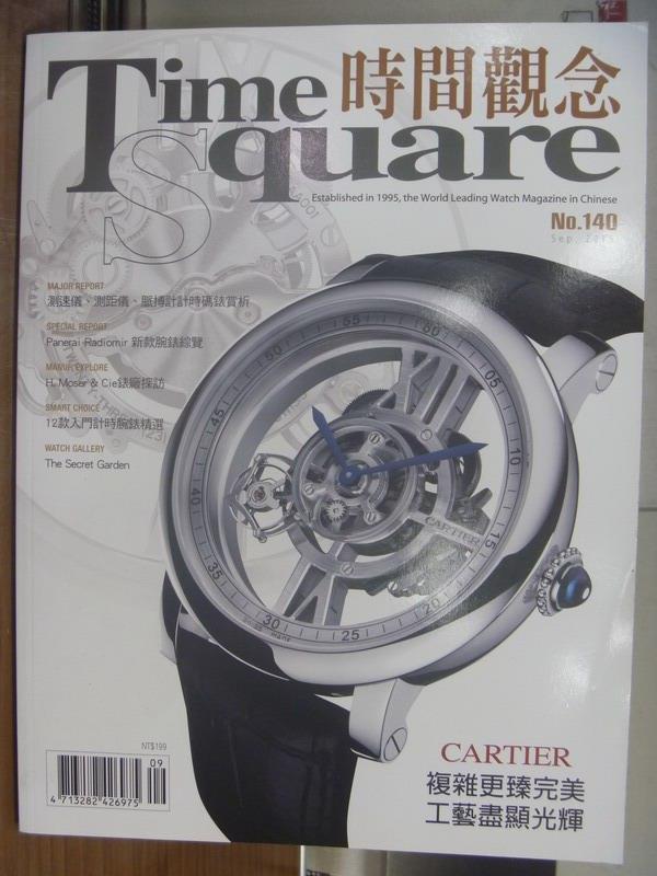【書寶二手書T1/收藏_QAX】時間觀念_140期_Cartier複雜更臻完美工藝盡顯光輝等