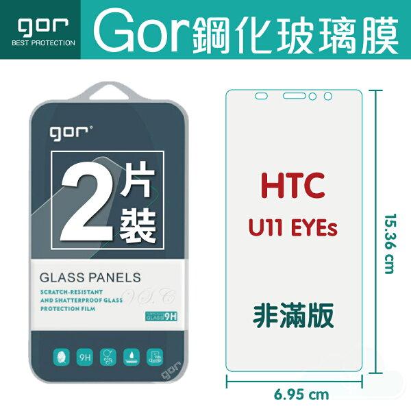 【HTC】GOR9HHTCU11EYEs鋼化玻璃保護貼全透明非滿版兩片裝【全館滿299免運費】