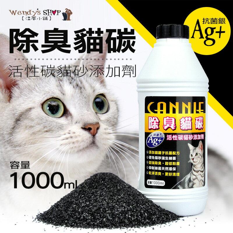 【溫蒂小舖】康妮除臭貓碳 兩瓶免運 (適合貓砂、松木砂、水晶砂、礦砂、豆腐砂、紙砂)