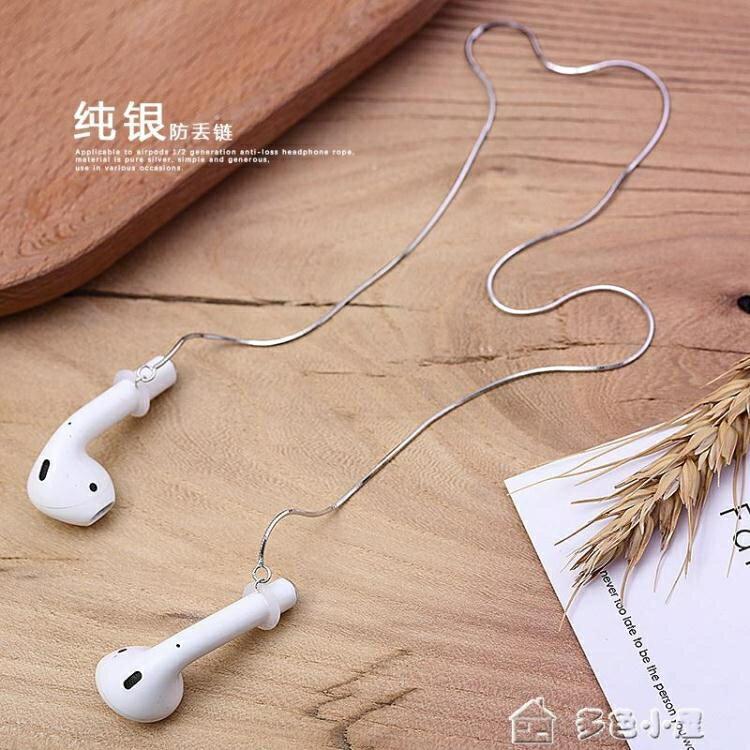 耳機防丟純銀pro蘋果airpods123掛脖防丟項墜吊環繩藍芽無線耳機鍊子華