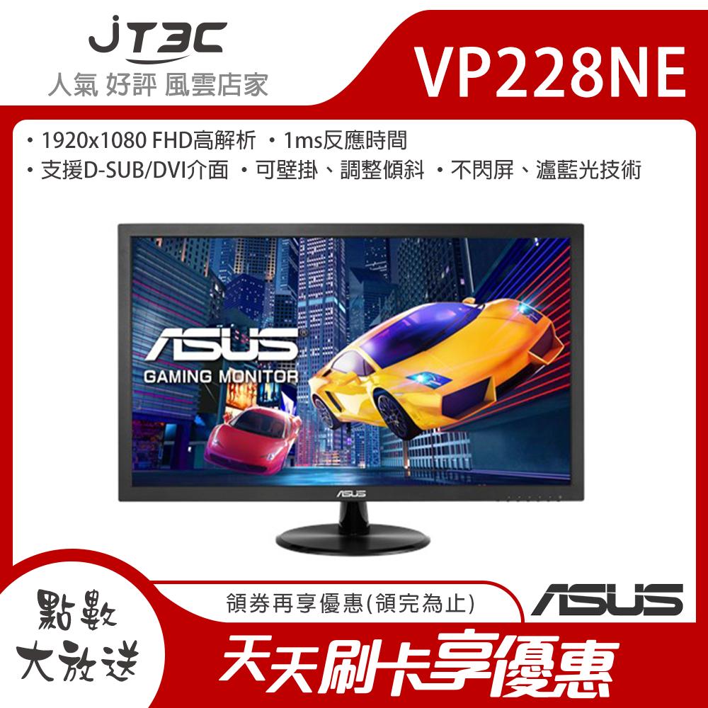 ASUS 22型 VP228NE 超低藍光.不閃屏寬螢幕