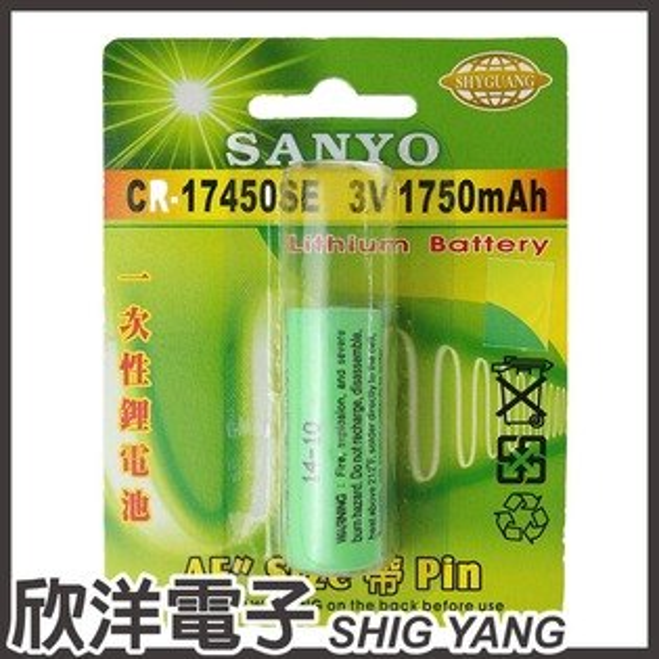 ※欣洋電子※SANYO一次性鋰電池AE(CR-17450SE)3V1750mAh帶2PIN日本製CR-17450系列