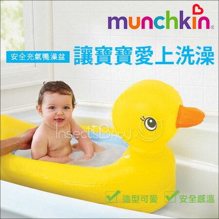 ✿蟲寶寶✿【美國Munchkin】安全充氣鴨 造型可愛 / 安全感溫 - 鴨鴨洗澡盆 6M+