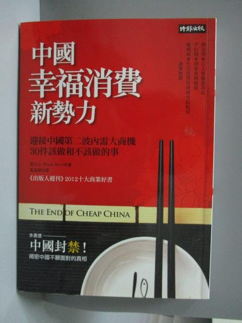 ~書寶 書T4/行銷_NPV~中國幸福消費新勢力_雷小山