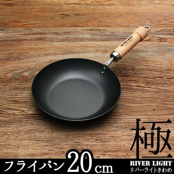 日本直送 免運/代購-日本製RIVER LIGHT 極JAPAN /煎鍋 / 20cm