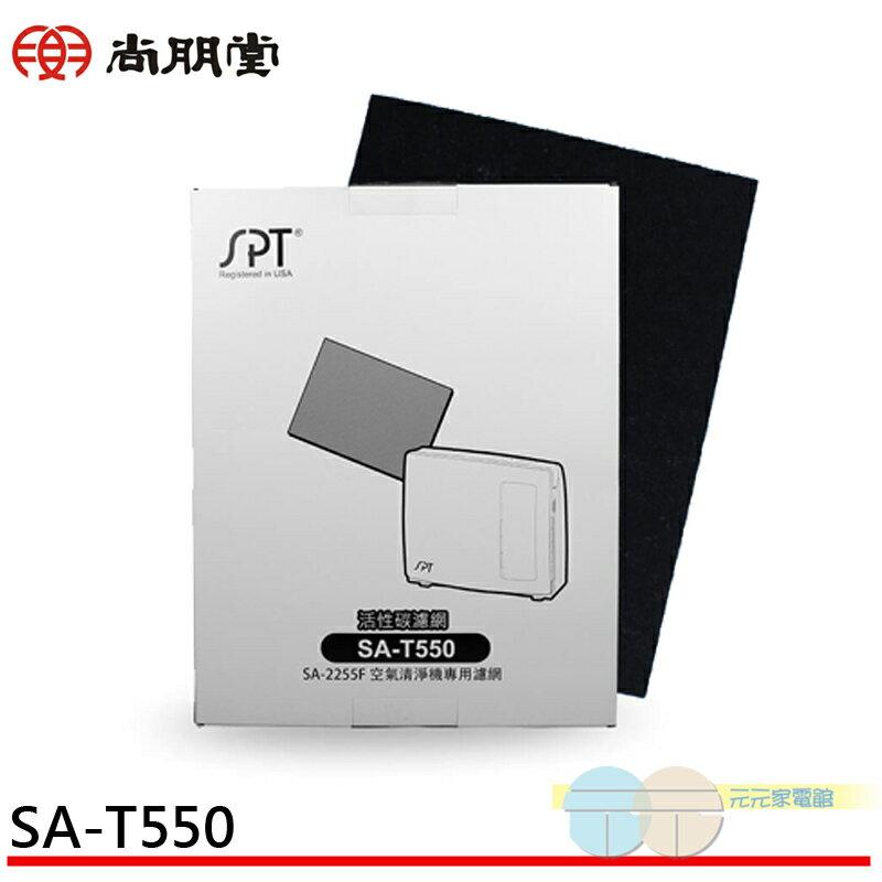 元元家電館 SPT 尚朋堂 SA-2203C、SA-2255F、SA-2258DC適用高效活性碳濾網 SA-T550