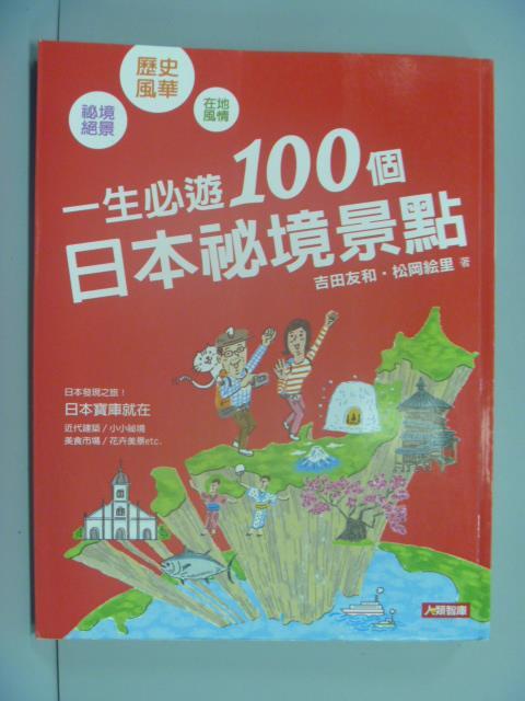【書寶二手書T1/旅遊_YJS】一生必遊!100個日本祕境景點_吉田友和