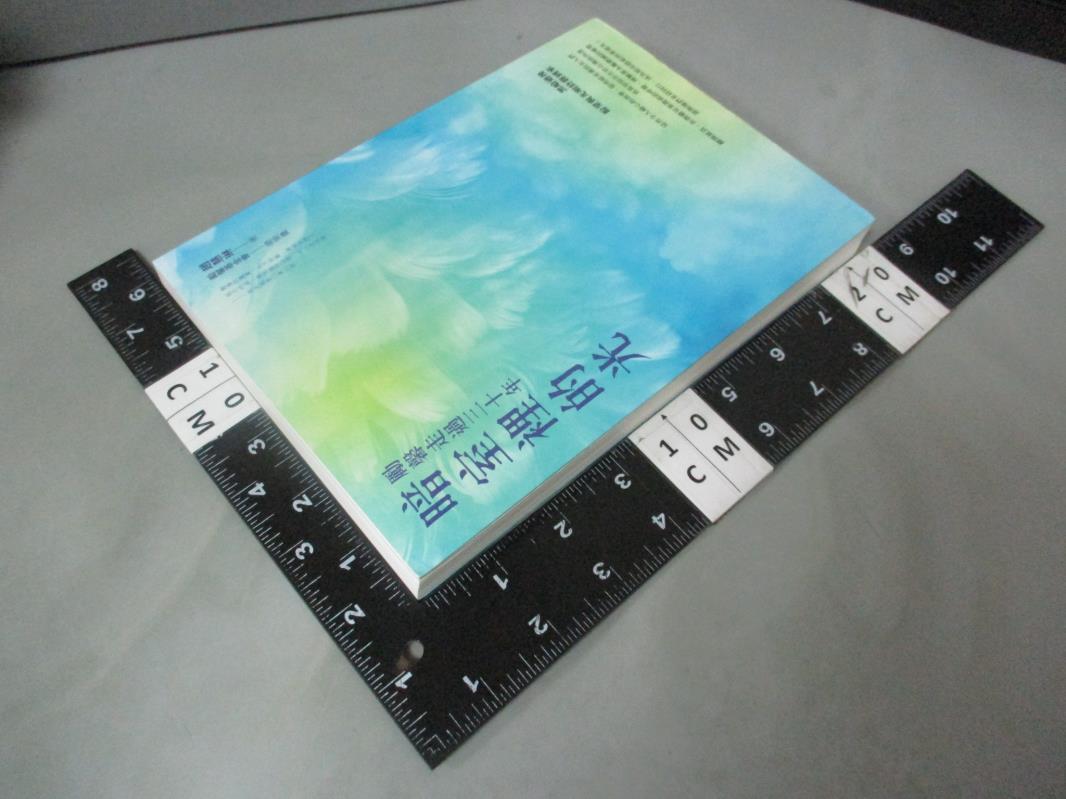 【書寶二手書T8/勵志_GJ5】暗室裡的光-勵馨走過三十年_趙慧琳, 勵馨基金會