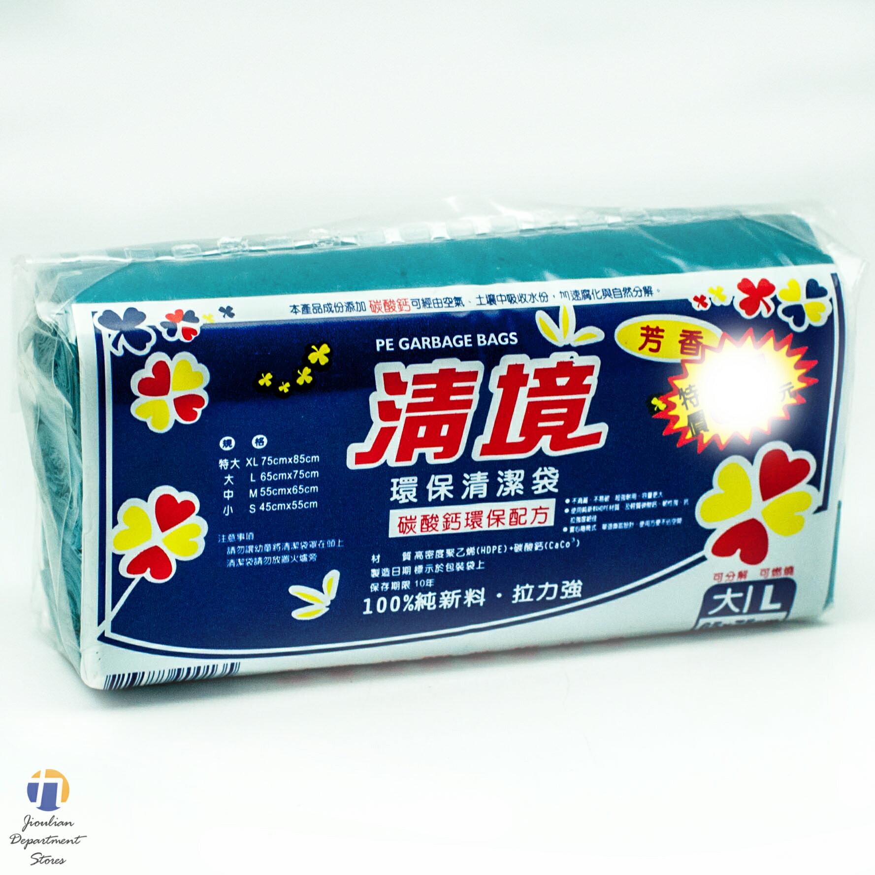 {九聯百貨} 清境 環保清潔袋 (大)