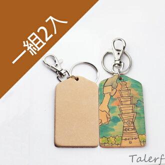 【TALERF】創意手作真皮吊飾(原皮色)-2入裝