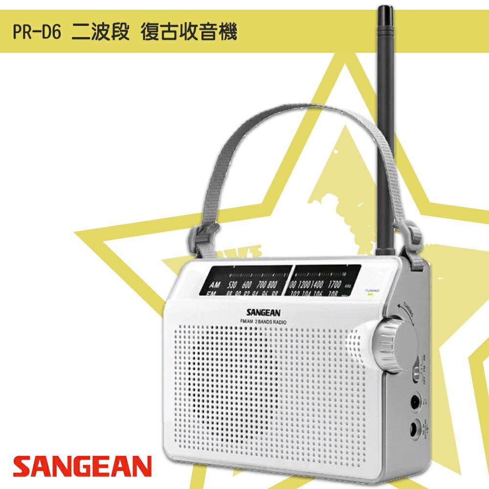 【聲音世界】山進 PR-D6 二波段 復古收音機 復古造型 收音機 FM電台 收音機 廣播電台 手提收音機 復古質感