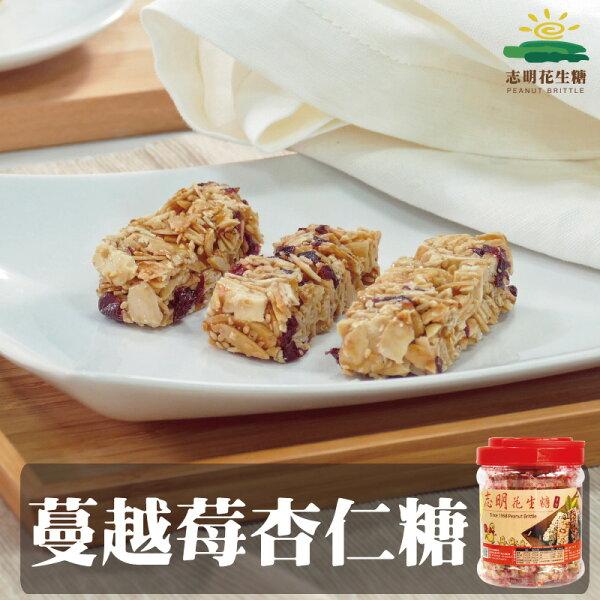 新品上市★『蔓越莓杏仁糖』(罐裝)【志明花生糖專賣店】