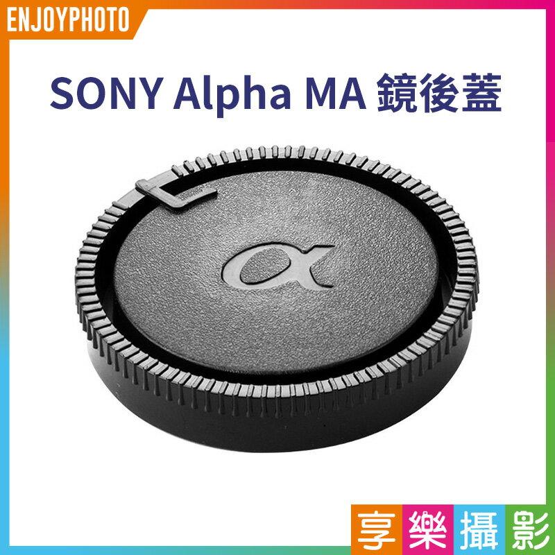 [享樂攝影]副廠 Minolta Sony Alpha接環 α 鏡後蓋 鏡頭後蓋 SONY A33 A55 A77 A99