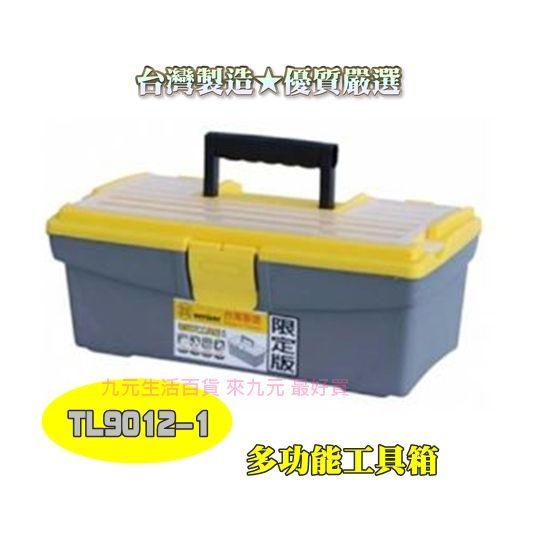 【九元生活百貨】聯府 TL-9012-1 多功能工具箱 置物 收納 TL90121