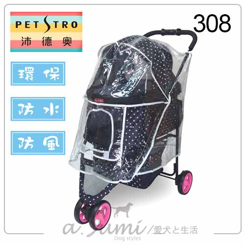 《沛德奧Petstro》推車專用防雨罩308P 午後派對系列