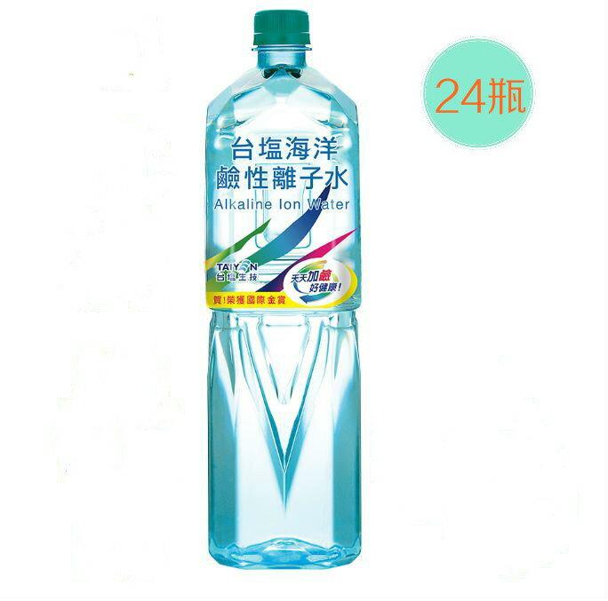 代購 台鹽 海洋鹼性離子水 1500mlx24瓶 礦泉水 鹼性水 飲用水 限宅配 0