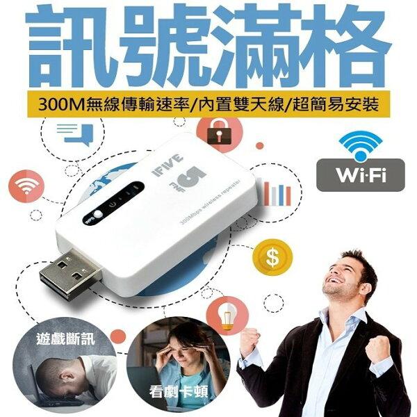 WiFi無線訊號300Mbps加強延伸器中繼器強波器訊號增強器擴展器擴大器接收器生日