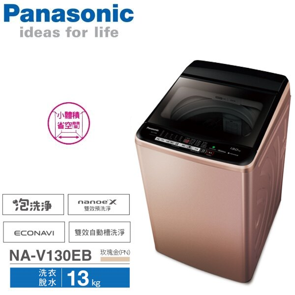 Panasonic國際牌 13公斤 ECONAVI 變頻直立式洗衣機 NA-V130EB-PN 送方型煎鍋 0
