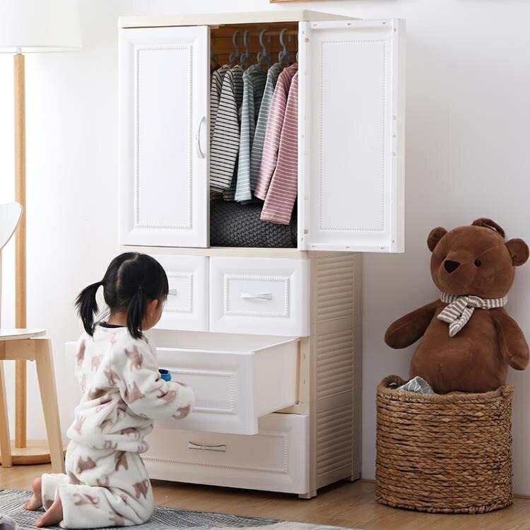 收納櫃 加厚收納櫃子塑料抽屜式儲物櫃兒童衣櫃小衣櫥組合整理箱【全館免運 限時鉅惠】