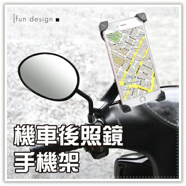 【aife life】機車後照鏡手機架/X型/四爪/鷹爪/機車用手機架/手機座/手機支架/自行車/寶可夢/導航/GPS