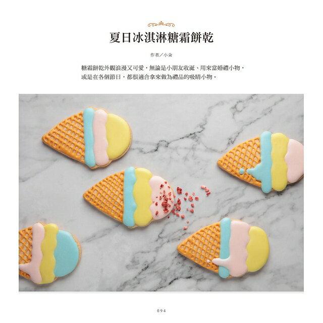 世界餅乾同樂會:101道零失敗人氣手作點心x15種美味餡料 9