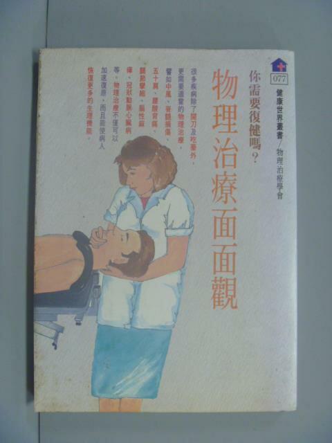 【書寶二手書T1/養生_GCA】物理治療面面觀_物理治療學會