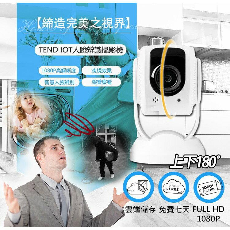 銷售NO.1 TEND人臉辨識WIFI遠端無線監控IP CAM攝影機