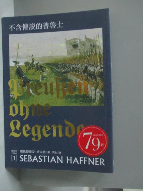 ~書寶 書T1/歷史_KPF~不含傳說的普魯士_賽巴斯提安‧哈夫納 周全