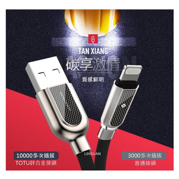 TOTU 涵系列 2.4A 快充 傳輸線 蘋果 鋅合金 閃充 Lightning 編織線 充電線 iPhone X 8 7 Plus 1
