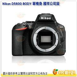 可分期 9/10前註冊送好禮 再送大吹球清潔組 Nikon D5600 BODY 單機身 國祥公司貨 單眼相機 單眼數位相機 多角度螢幕 Full HD 2420萬像素