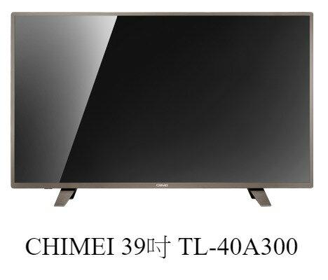 【贈HDMI線2M】CHIMEI 奇美 39吋 LED液晶顯示器+視訊盒 TL-40A300 免運費