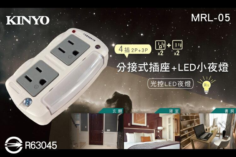 KINYO 耐嘉 MRL-05 分接式插座+LED小夜燈 2P+3P 2孔 3孔 插頭 轉接頭 擴充座 感應燈 光控 自動感應