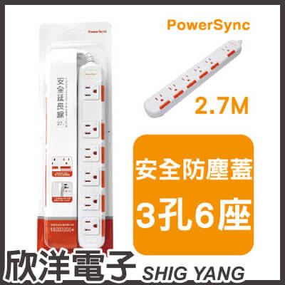 <br/><br/>  ※ 欣洋電子 ※ 群加科技  3P 6插安全延長線+防塵蓋 / 2.7M (PW-EDA0627 )  PowerSync包爾星克<br/><br/>