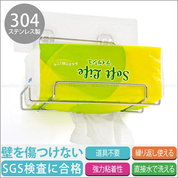 無痕貼|日本MAKINOU多功能304不鏽鋼衛生紙置物架|台灣製 收納置物層架 面紙紙巾捲筒 牧野丁丁