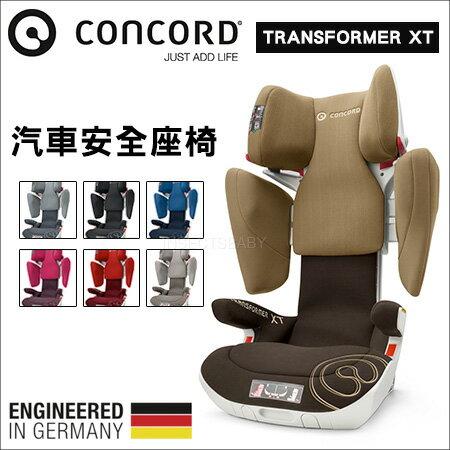 ?蟲寶寶?【德國Concord】變形金剛汽座/成長型安全座椅Transformer XT- 咖